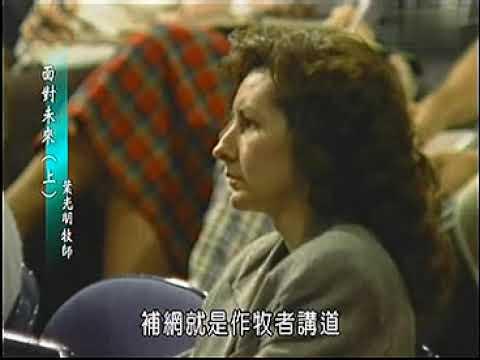 漢語配音 面對未來1 葉光明牧師 - YouTube