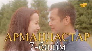 «Армандастар» телехикаясы. 7-бөлім / Телесериал «Армандастар». 7-серия
