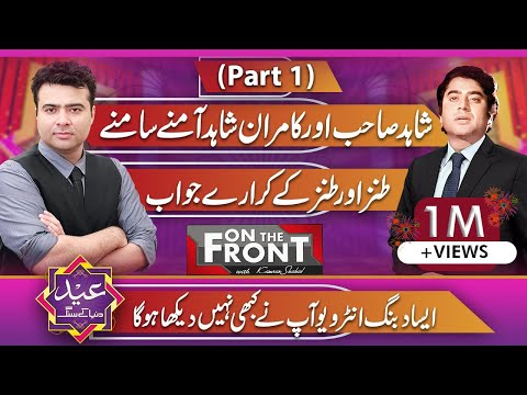 Legendary Actor Shahid Hameed   Eid Special( Part 1)   On The Front with Kamran Shahid