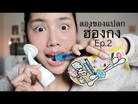 มีงี๊ด้วยหรอ? รีวิวเมคอัพประหลาดจากฮ่องกง Ep.2 | Archita Station - วันที่ 10 Apr 2018