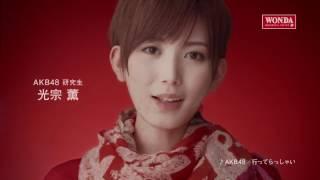 CM使用曲:行ってらっしゃい / AKB48.
