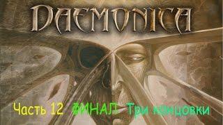 Daemonica ☖ Демоника ☖ Часть 12 ☖ Финал ☖ Три концовки