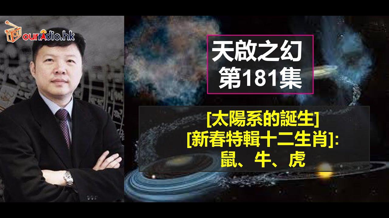 天啟之幻 第181集[太陽系的誕生] - YouTube