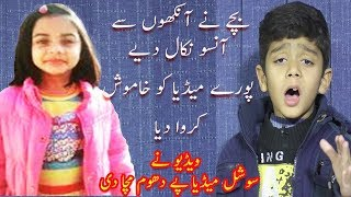 7 Year's Old Child Rise Heartbreaking Question To Pakistani Media | Unbelievable