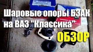 Обзор шаровых опор БЗАК на ВАЗ-2101-07 'Классика'