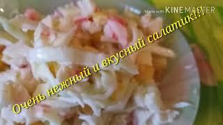 Легкий салат из крабового мяса без яиц и риса!!!