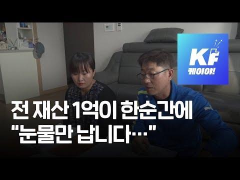 """[못참겠다] 전입신고 날 근저당 건 집주인…""""보증금 1억이 전 재산인데 눈물만 납니다"""" / KBS뉴스(News)"""
