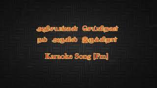 Athisayangal Seihiravar Nam Arugil Irrukirar Karaoke Song [Fm]