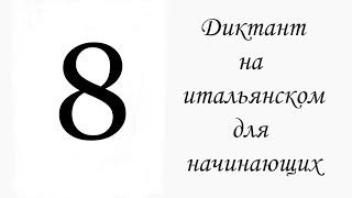 8. Диктант на итальянском, для начинающих