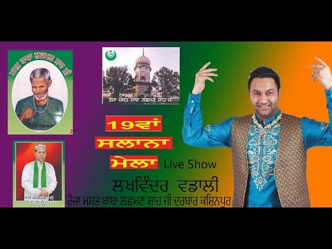 Lakhwinder wadali live show  ਰੋਜਾ...