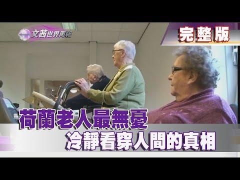 【完整版】2018.04.14《文茜世界周報》荷蘭老人最無憂 長照政策領先全球|Sisy's World News