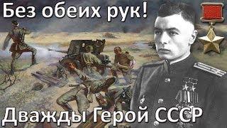 Дважды герой СССР без обеих рук! | генерал Петров В.С.