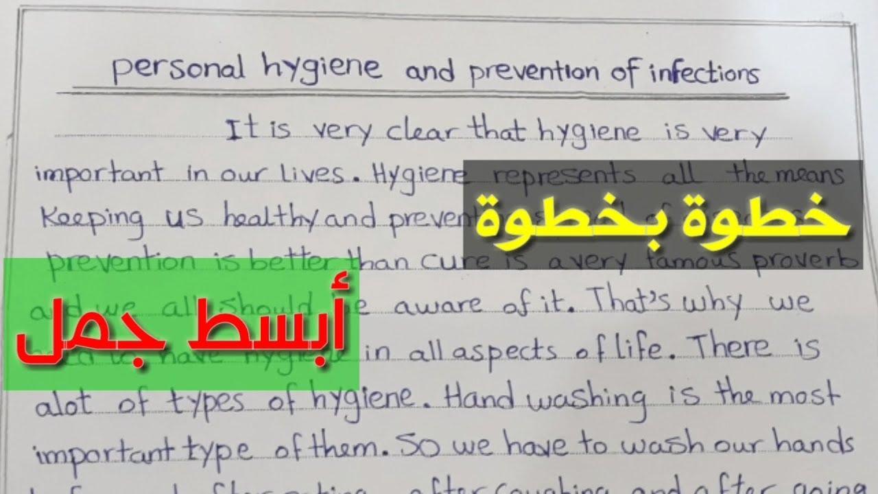 كتابة موضوع براجراف عن النظافة الشخصية personal  hygiene بطريقة مبسطة للثانوية العامة