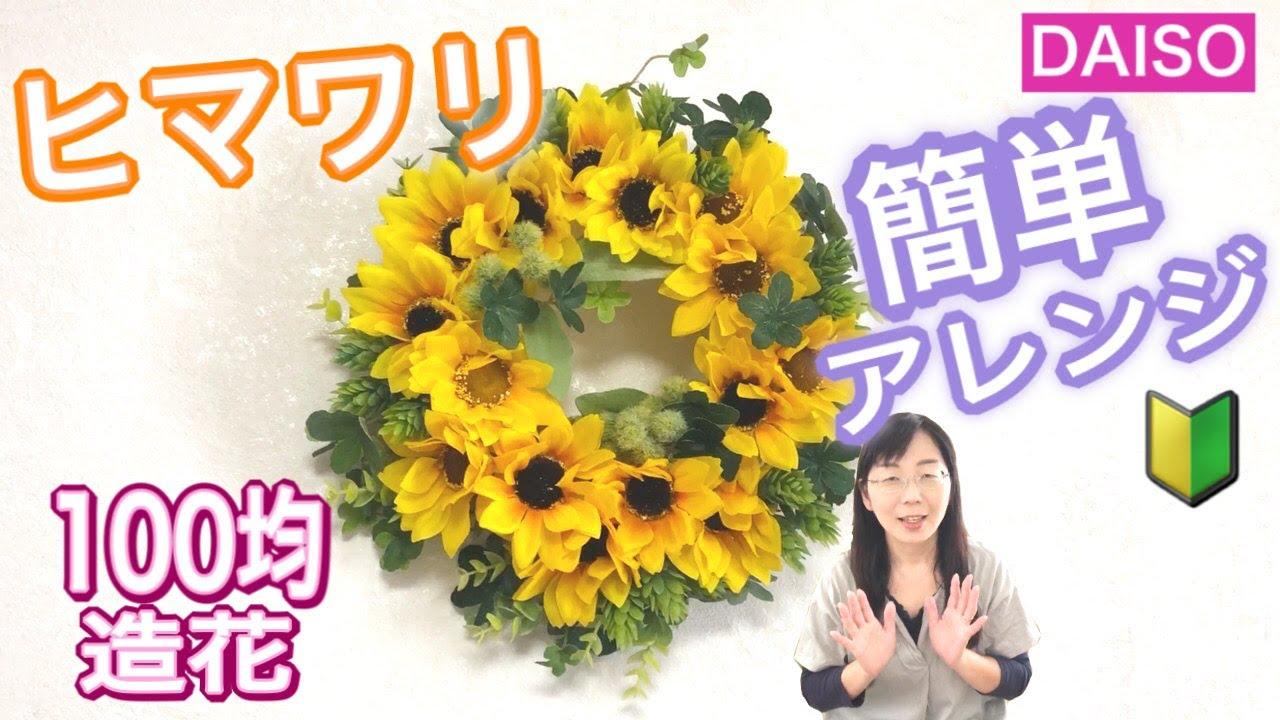 【100均造花】ひまわりいっぱいの明るいリース!DAISOひまわり〜おまけ☆10秒でできる可愛いアレンジ♡