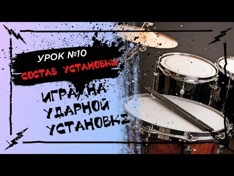 Основы игры на барабанах №10 - Из чего состоит барабанная установка?