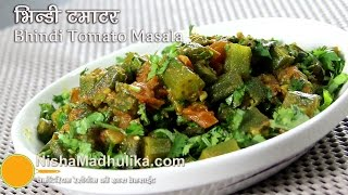 Tomato Bhindi Sabzi - Okra With Tomatoes  Recipe