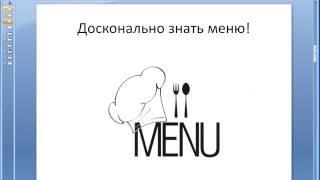 видео Что входит в обязанности администратора ресторана?