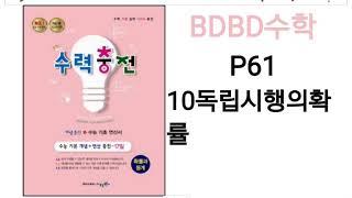 [BDBD수학]고등학교 확률과통계 수력충전 P61 10…