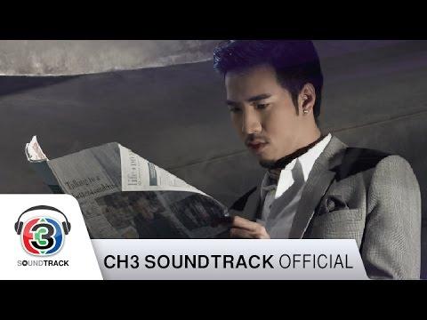 รักออกฤทธิ์ Ost.รักออกฤทธิ์ | โย่ง อาร์มแชร์ | Official MV