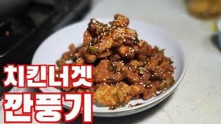 치킨너겟 깐풍기ㅣ남는 냉동식품으로 깐풍기 만드는법