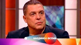 Наедине со всеми - Гость Александр Любимов. Выпуск от27.03.2017