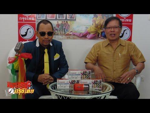 รายการ  มนต์รักลูกทุ่ง กรุงไทย  Variety Thai Country Song Thailand Ep4 Break 2