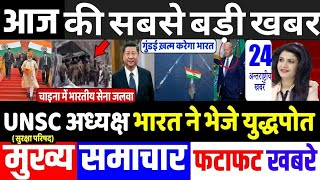 आज के मुख्य समाचार,04 August 2021 news,PM Modi News,04 अगस्त 2021,Modi,Ladakh,LAC,Yogi News,Jammu