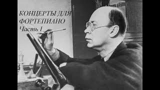Прокофьев: концерты для фортепиано №1,2,4