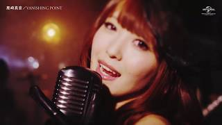 【黒崎真音】VANISHING POINT MV short ver.
