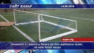 Сайт кабар | Бишкекте 11 жаштагы балага футбол дарбазасы кулап, ал каза болуп калды