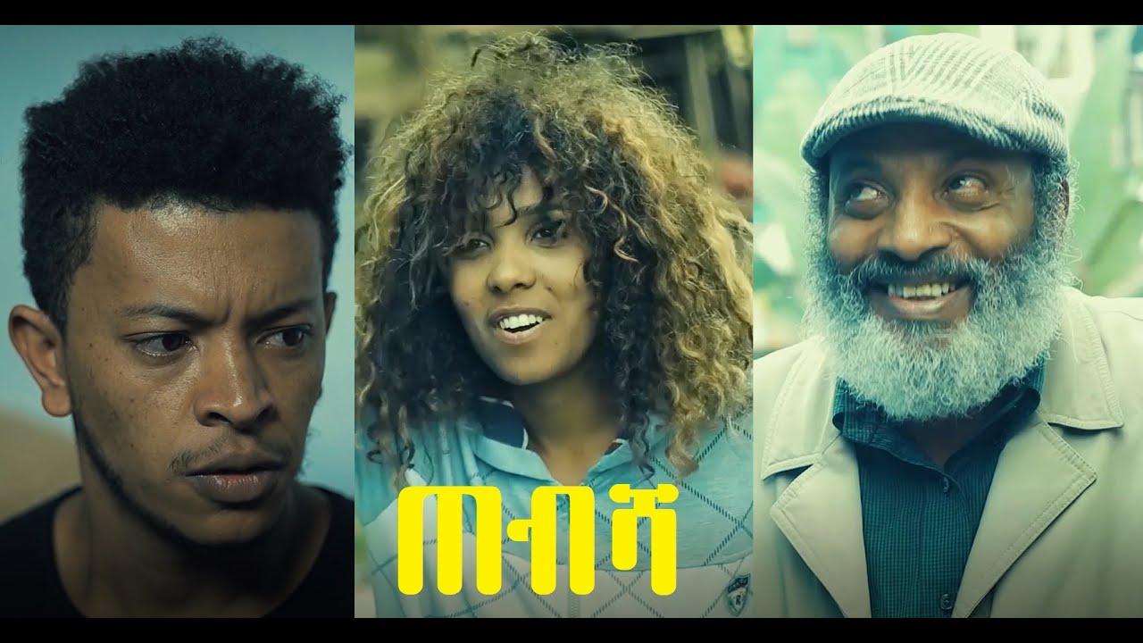 Download ጠብሻ ሙሉ ፊልም Tebsha full Ethiopian film 2021