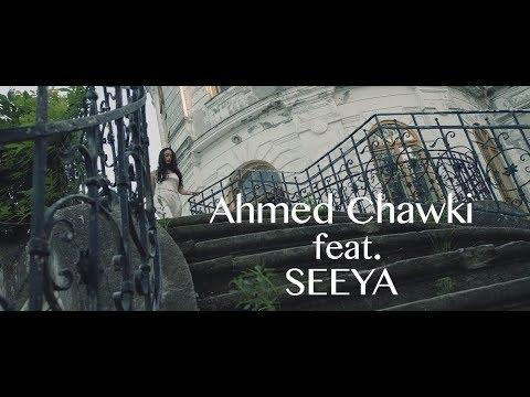 Chawki ft. Seeya - Sin Ti (EXCLUSIVE Music Video) | (شوقي و سيا - سين تي (فيديو كليب حصري