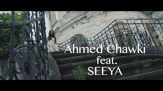 Смотреть клип Chawki Ft. Seeya - Sin Ti