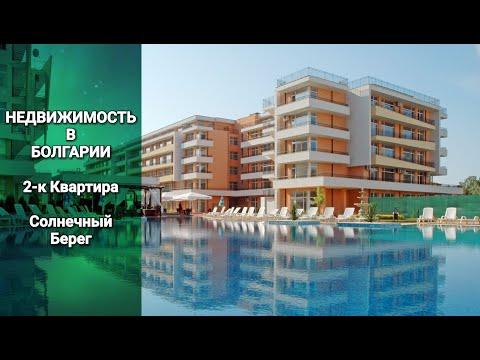 Недвижимость в Болгарии 2020. Недвижимость на Солнечном Берегу. Купить Квартиру