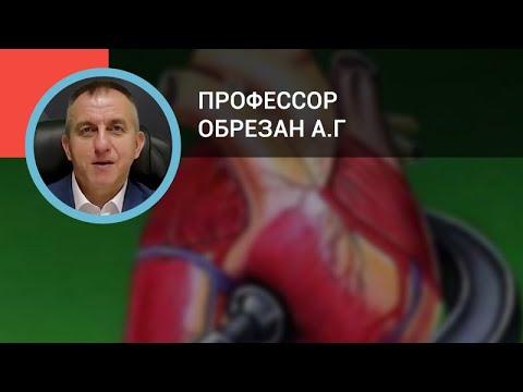 Профессор Обрезан А.Г.: Гипертоническая болезнь: рекомендации Европейского общества кардиологов-2018