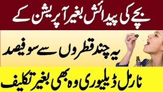 Normal Delivery Tips in Urdu - Ye Chand Qatron se 100% Normal Delivery