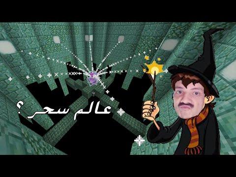 ماين كرافت - ايش عالم السحر دا ؟!