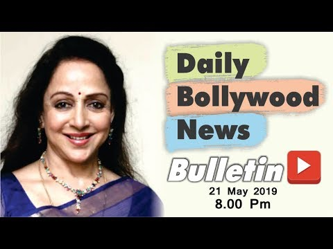 Bollywood Ki Latest News | Bollywood News in Hindi | Hema Malini | 21 May 2019 | 08:00 PM