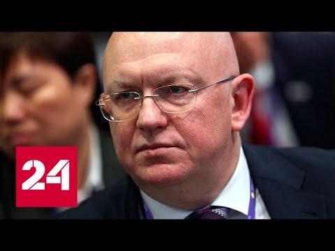 Небензя: Киев культивирует ненависть к России - Россия 24