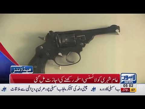 05 AM Headlines Lahore News HD – 15th December 2018