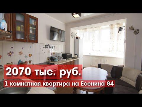 Предлагаем купить однокомнатную квартиру в хорошем доме!