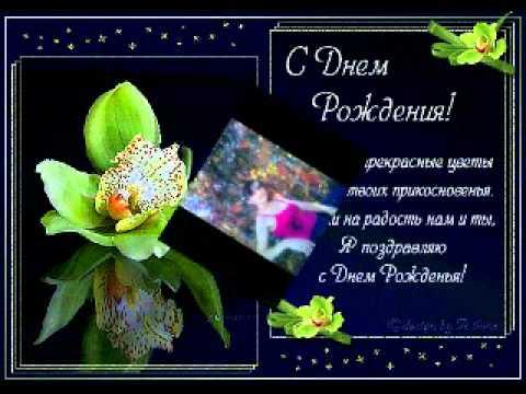 Картинка, открытки с днем рождения лиана с поздравления