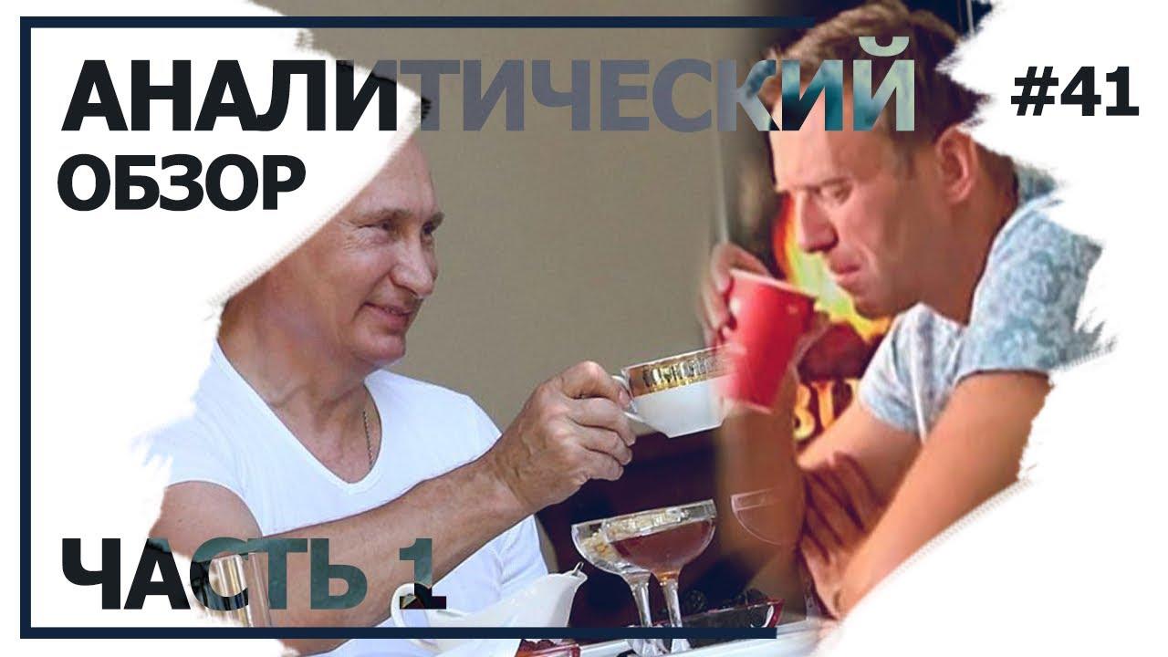 Достоверно об отравлении Навального. Аналитический обзор с Валерием Соловьем #41 (часть 1)