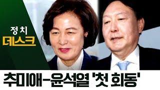 추미애·윤석열 '첫 회동'…수사라인 교체 '유력'? | 정치데스크