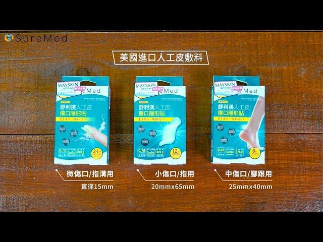 【跨際數位行銷】舒利渼傷口隱形貼 | 開箱影片