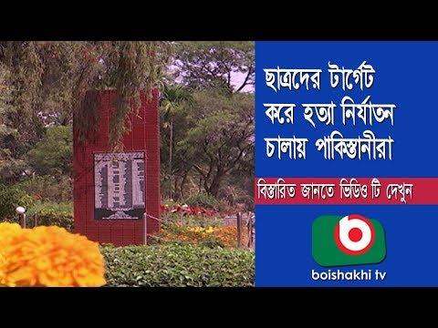 ছাত্রদের টার্গেট করে হত্যা নির্যাতন চালায় পাকিস্তানীরা   Student Politics In Dhaka Part 02   BD News