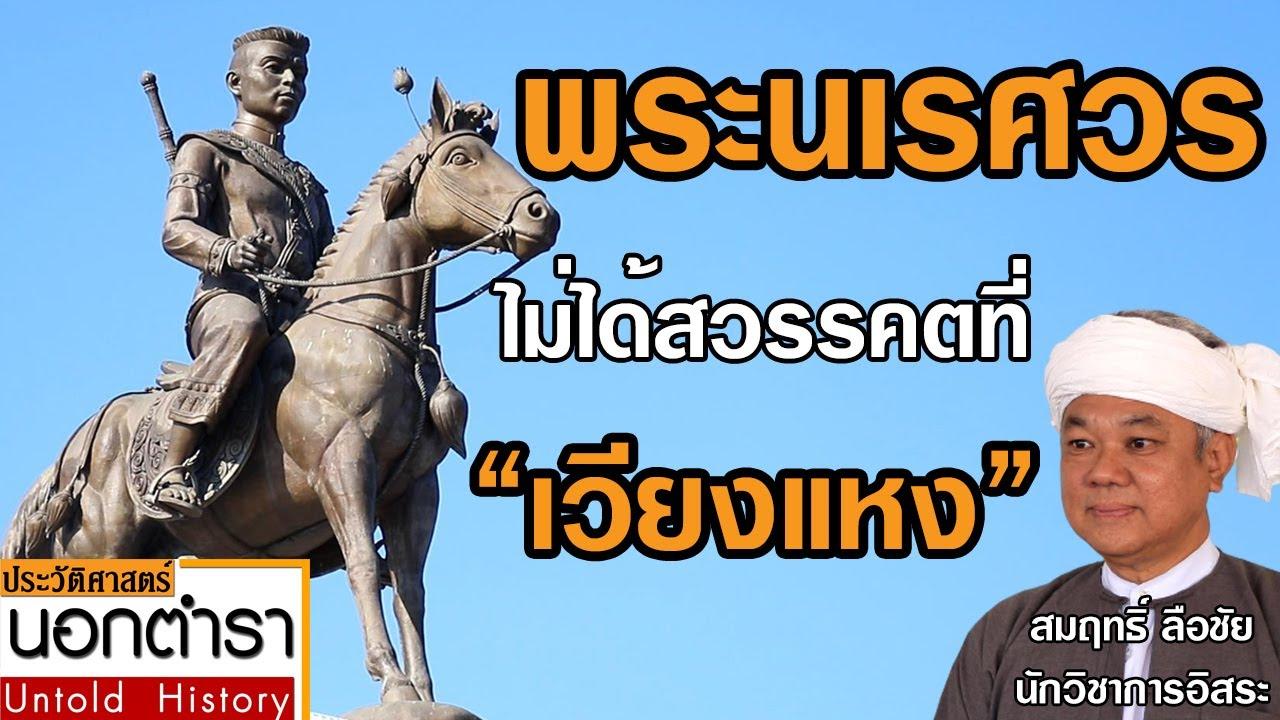 18 มกราคม วันกองทัพไทย พระนเรศวรไม่ได้สวรรคตที่เวียงแหง: สมฤทธิ์ ลือชัย I ประวัติศาสตร์นอกตำรา Ep.35