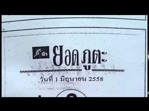 เลขเด็ดงวดนี้ หวยซองยอดภูตะ 2/06/58