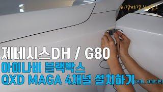 제네시스DH / G80 아이나비 QXD MEGA 4채널…
