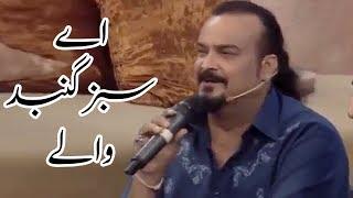 Amjad Sabri Naat | Sabz Gumbad Walay | Ramzan 2020 | Aplus